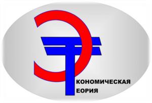 ekonomicheskaya_teoriya
