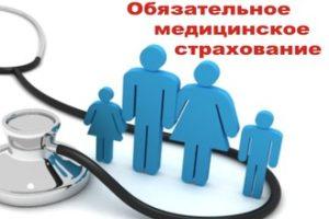 fondi_med_strahovaniya