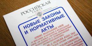 normativno_pravovoy_akt