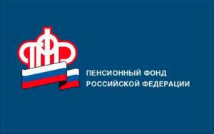 pensionniy_fond